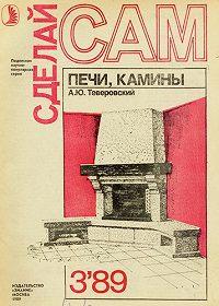 А. Теверовский -Печи, камины