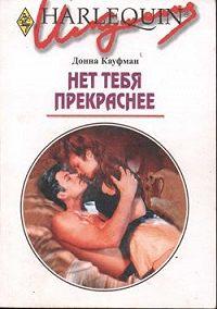 Донна Кауфман -Нет тебя прекраснее