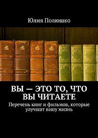 Юлия Полюшко, Юлия Полюшко - Вы – это то, что вы читаете