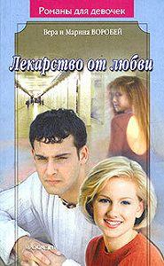 Вера и Марина Воробей -Лекарство от любви