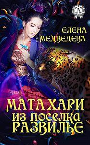 Елена Медведева -Мата Хари из поселка Развилье