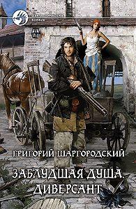 Григорий Шаргородский -Заблудшая душа. Диверсант