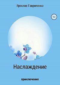 Ярослав Гавриленко -Наслаждение