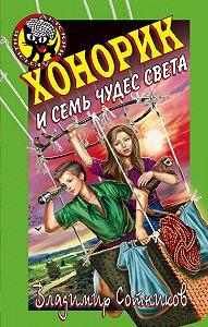 Владимир Сотников - Хонорик и семь чудес света