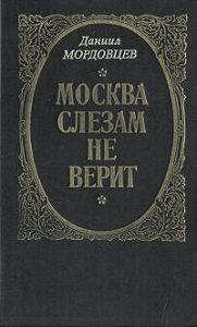 Даниил Мордовцев - Господин Великий Новгород