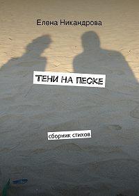 Елена Никандрова -Тени напеске. Сборник стихов