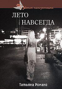 Татьяна Романо -Лето навсегда
