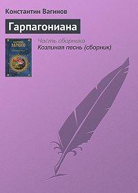 Константин Вагинов - Гарпагониана