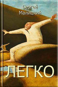 Сергей Малицкий - Легко (сборник)