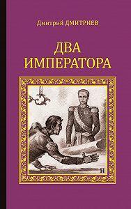 Дмитрий Дмитриев - Два императора