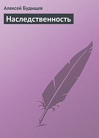 Алексей Будищев - Наследственность