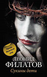 Леонид Филатов - Сукины дети (сборник)