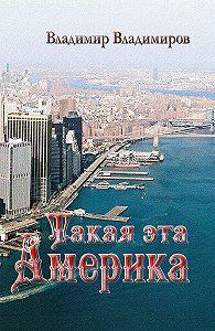 Владимир Владимиров -Такая эта Америка