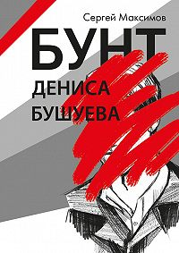 Сергей Максимов -Бунт Дениса Бушуева