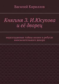 Василий Кириллов -КнягиняЗ.И.Юсупова иеё дворец