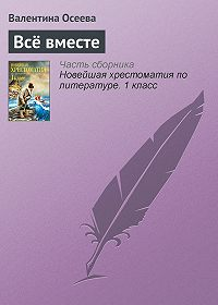 Валентина Осеева - Всё вместе