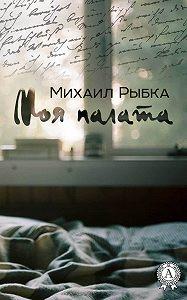 Михаил Рыбка -Моя палата