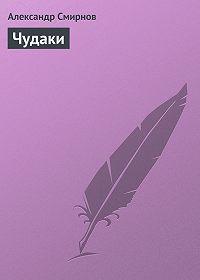 Александр Смирнов -Чудаки