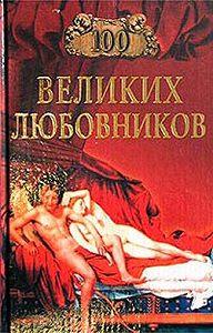 Игорь Муромов -100 великих любовников