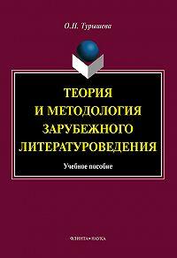 О. Н. Турышева - Теория и методология зарубежного литературоведения: учебное пособие