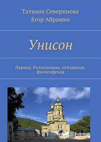 Татиана Северинова -Унисон. Лирика. Религиозная, пейзажная, философская