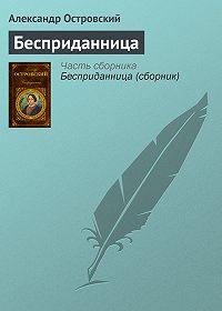Александр Островский -Бесприданница
