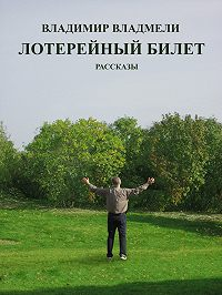 Владимир Владмели -Лотерейный билет