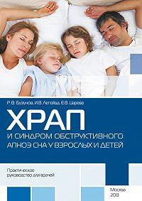 Елена Царева -Храп и синдром обструктивного АПНОЭ сна у взрослых и детей. Практическое руководство для врачей