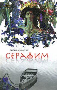 Елена Крюкова -Серафим