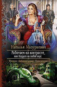 Наталья Мазуркевич -Работаем на контрасте, или Подруга на любой вкус