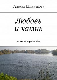 Татьяна Шпинькова -Любовь ижизнь