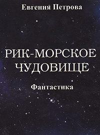 Евгения Петрова -Рик – морское чудовище