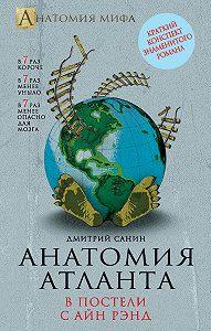 Дмитрий Санин - Анатомия «Атланта». В постели с Айн Рэнд