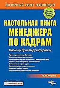 Фаина Филина -Настольная книга менеджера по кадрам: в помощь бухгалтеру и кадровику