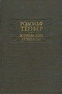 Родольф Тёпфер -Страх