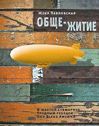 Жена Павловская - Обще-житие (сборник)