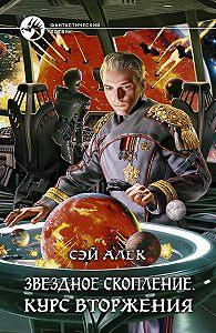 Сэй Алек -Звёздное скопление. Курс вторжения