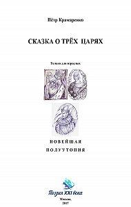 Петр Крамаренко -Сказка о трёх царях