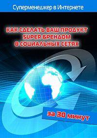 Илья Мельников -Как сделать ваш продукт Super брендом в социальных сетях
