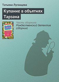 Татьяна Луганцева -Купание в объятиях Тарзана