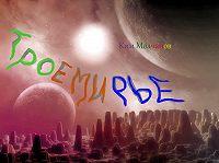 Ким Молчанов -Троемирье