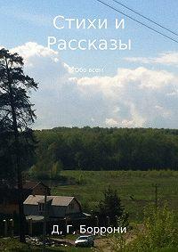 Дмитрий Боррони -Стихи и Рассказы