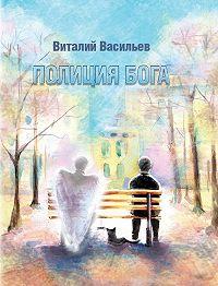 Виталий Васильев - Полиция Бога