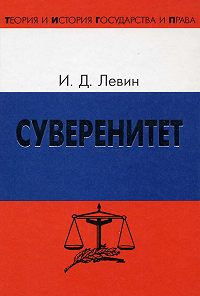 Иосиф Левин -Суверенитет