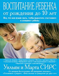 Марта Сирс, Уильям Сирс - Воспитание ребенка от рождения до 10 лет