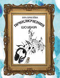 Ира Брилёва - Приключения Шоубиза