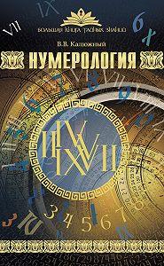 Виктор Калюжный -Нумерология