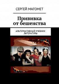 Сергей Магомет - Прививка отбешенства