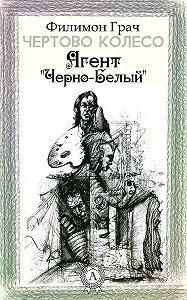 Филимон Грач - Агент «Чёрно-Белый»