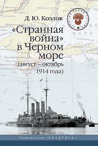 Денис Козлов -«Странная война» в Черном море (август – октябрь 1914 года)